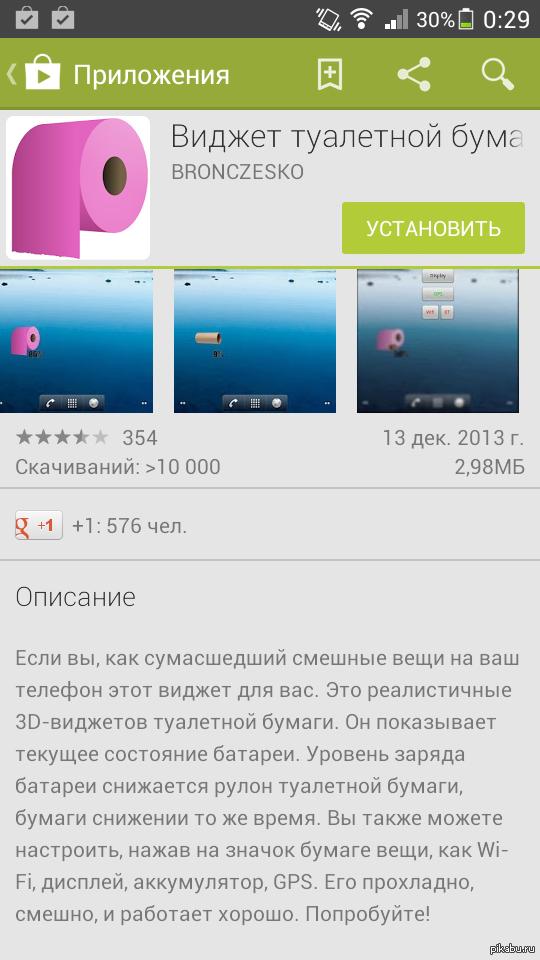 Его прохладно, смешно и работает хорошо! https://play.google.com/store/apps/details?id=pl.leszek.mroczek.paperwidget