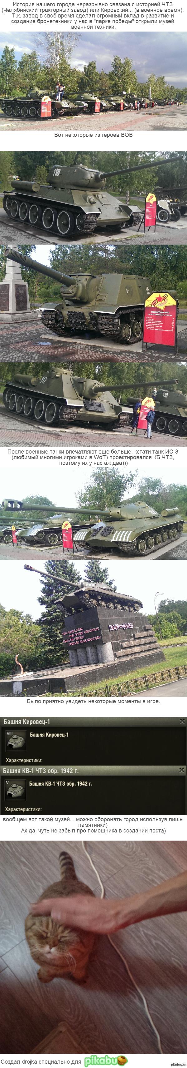 Танкоград, музей бронетехники.