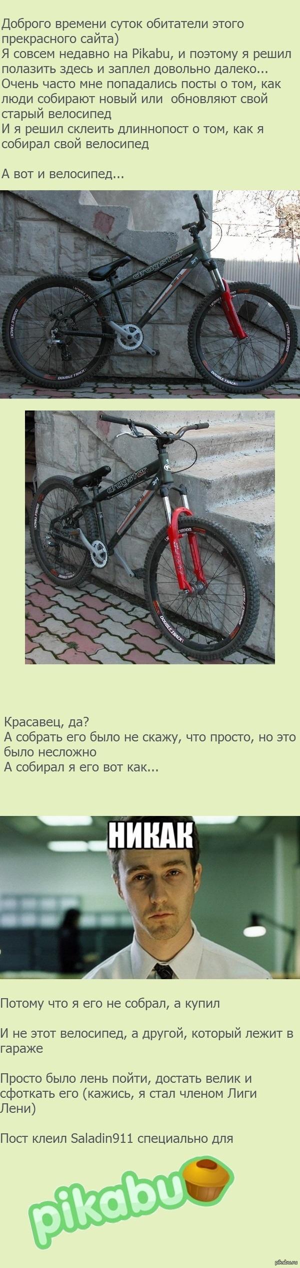 Сборка велосипеда... В связи с участившимися постами о велосипедах