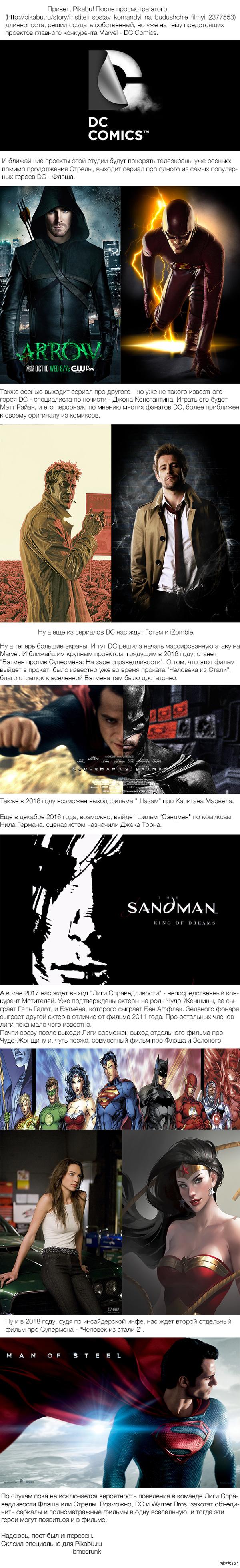 """Грядущие проекты DC-Comics. Навеяно постом (<a href=""""http://pikabu.ru/story/mstiteli_sostav_komandyi_na_budushchie_filmyi_2377553)."""">http://pikabu.ru/story/_2377553</a> Решил поделиться имеющейся инфой о новых фильмах/сериалах от DC."""