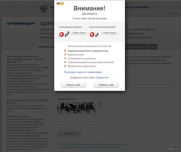 WOT предупреждает Реакция сервиса WOT на сайт роскомнадзора.