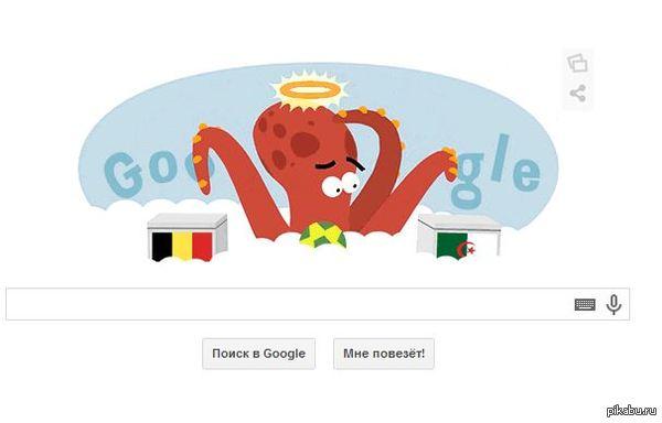 Я правильно понял шутку от Гугла, что играют Бельгия, где большинство католики, против Алжира, где большинство исповедует Ислам, а где-то сидит истинный Бог Осьминог и не знает кому помогать?