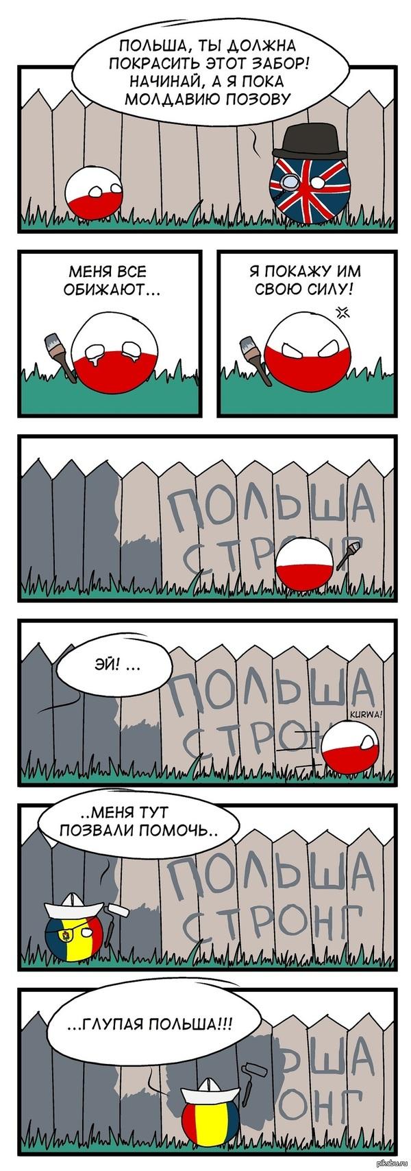 Забор и Польша