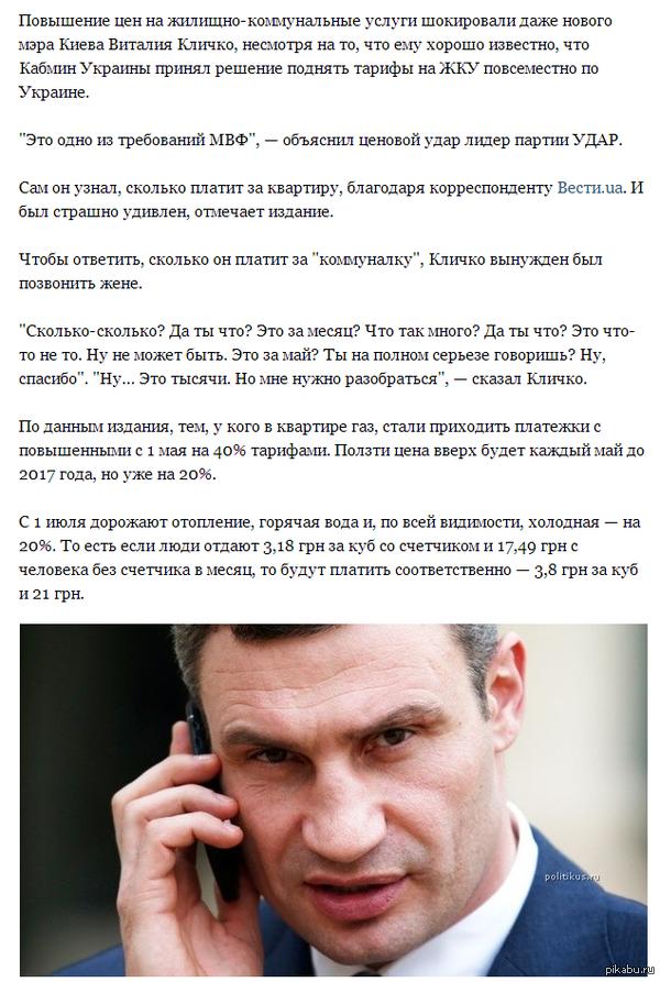 Кличко шокировала платежка за коммунальные услуги Источник: http://politikus.ru/events/21943-klichko-shokirovala-platezhka-za-kommunalnye-uslugi.html  Politikus.ru