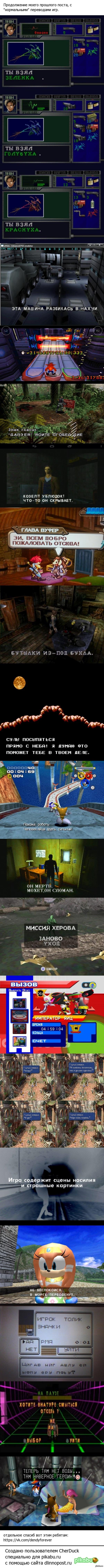 """Переводы старых игр v2.0 Продолжаем искать """"нормальные"""" переводы"""