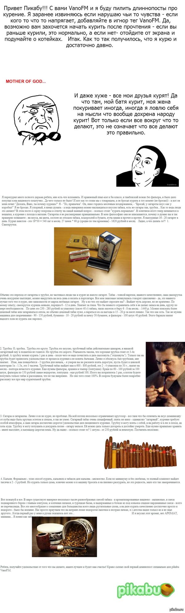 Серия длиннопостов о курении от VanoFM #1