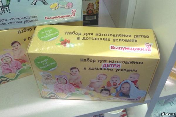 Набор для изготовления детей в домашних условиях Раньше с женой как-то без набора обходились)))