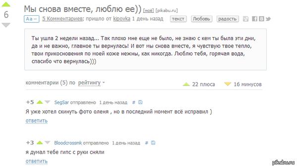 "Когда комментарии смешнее поста <a href=""http://pikabu.ru/story/myi_snova_vmeste_lyublyu_ee_2422275"">http://pikabu.ru/story/_2422275</a>"