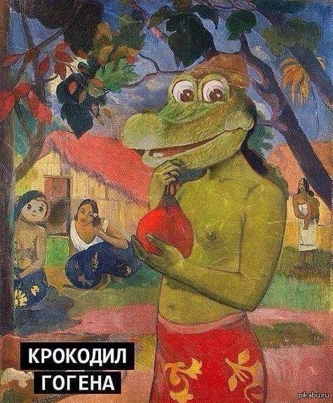 Крокодил Гогена