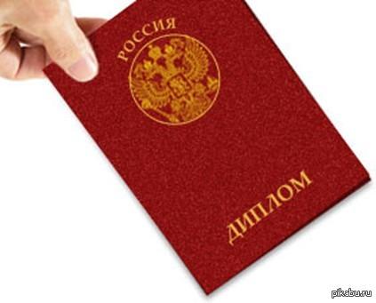 Красный диплом А нужен ли он вообще  Красный диплом А нужен ли он вообще Расскажите как вам помог красный диплом