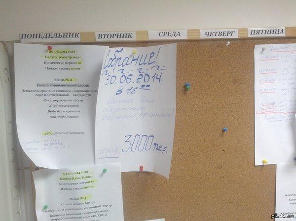 Штраф Вот такой у меня на работе штраф за неявку на собрание. 3 миллиона рублей...