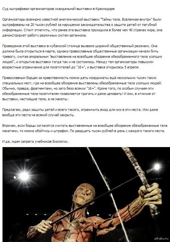 В Краснодаре оштрафовали организаторов выставки