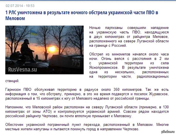 1 РЛС уничтожена в результате ночного обстрела украинской части ПВО в Меловом Гарнизон ПВО обслуживал территорию в радиусе около 350 километров.