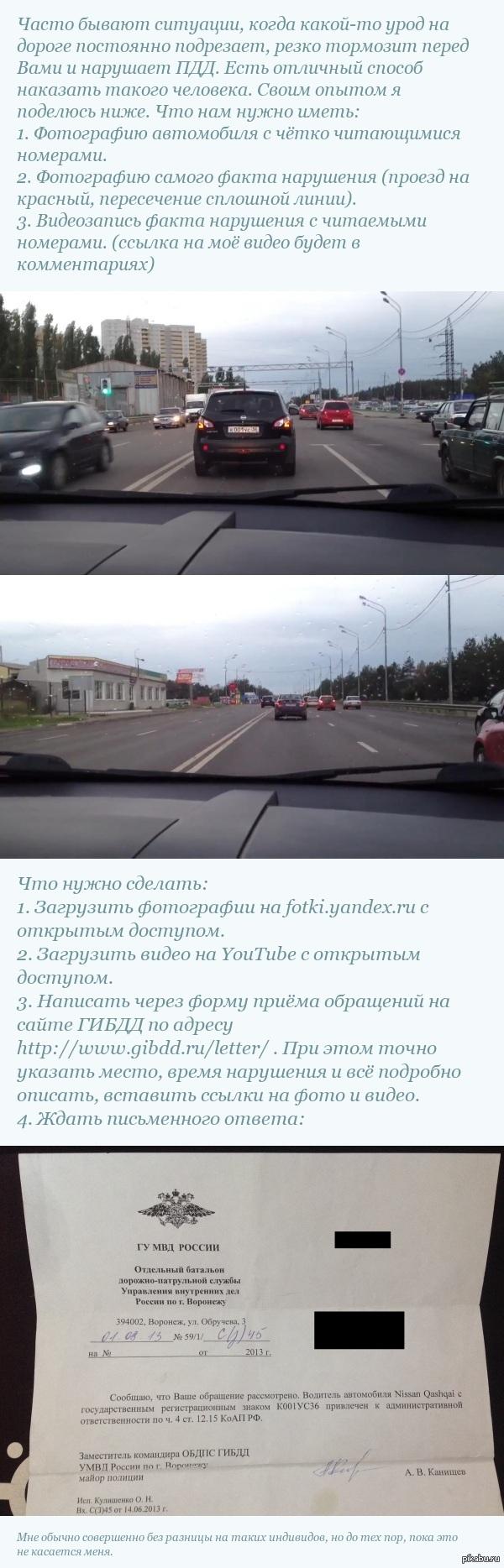 Как наказать нарушителя на дороге, подробная инструкция.
