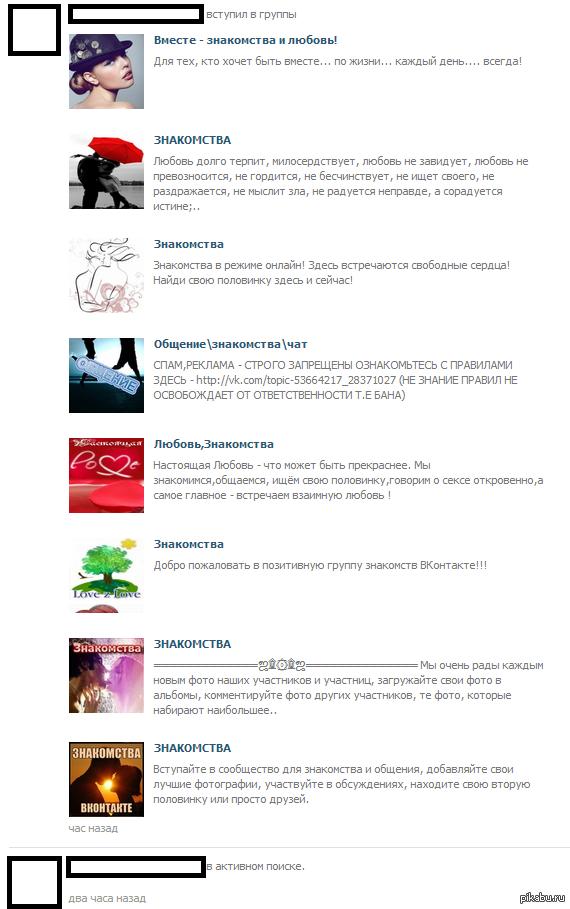 Алко знакомства вконтакте