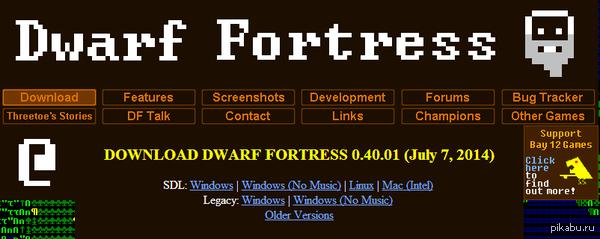 Всем любителям бородатого веселья! Наконец-то вышла новая версия Dwarf Fortress!