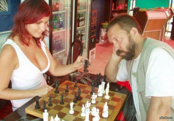 Сиськи и шахматы