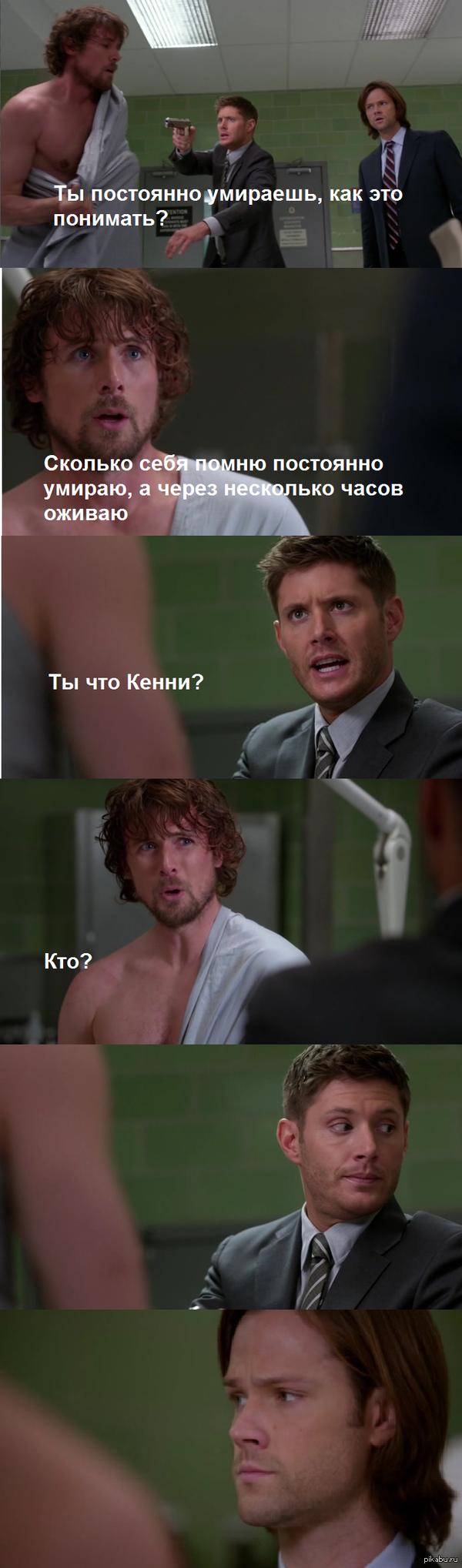 Супернатурал Кенни не знаю может уже кто заливал