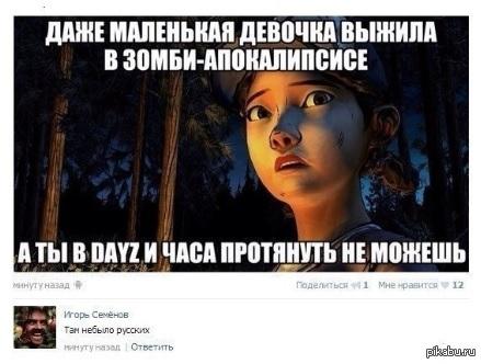 Суровые эти русские :) Если было - извините. Баянометр молчал.