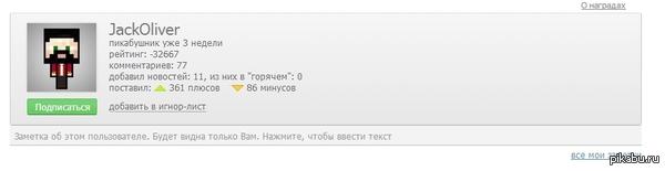 """В Лигу справедливости К посту <a href=""""http://pikabu.ru/story/obmanshchik_i_lzheavtor_jackoliver_2468127"""">http://pikabu.ru/story/_2468127</a>"""