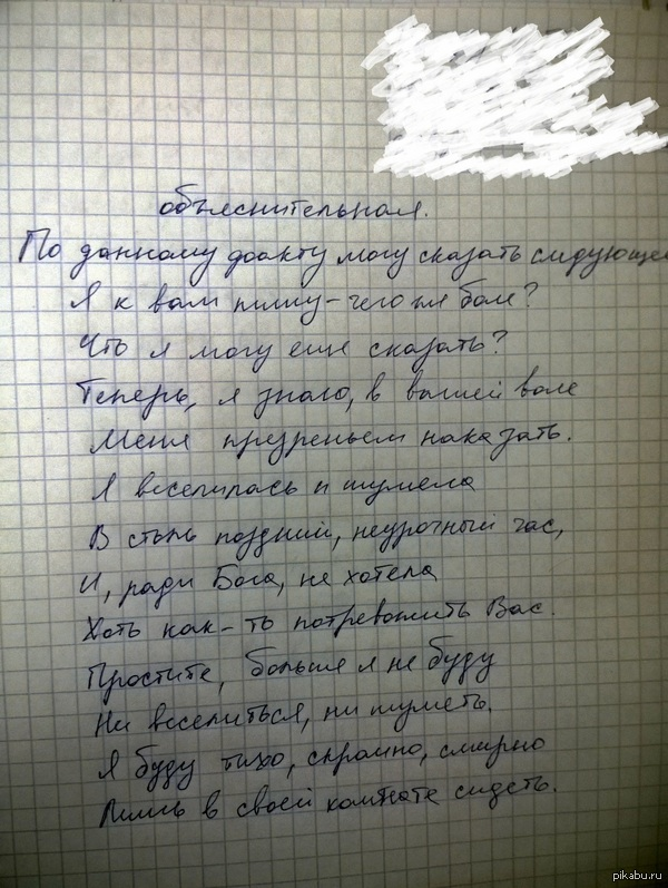 """Лига поэтов :) Пятничное """"мое"""". Однажды пришлось писать объяснительную, вот что из этого вышло."""