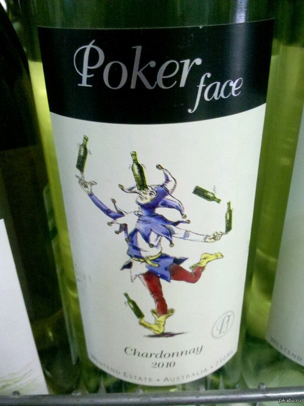 Покер фэйс...
