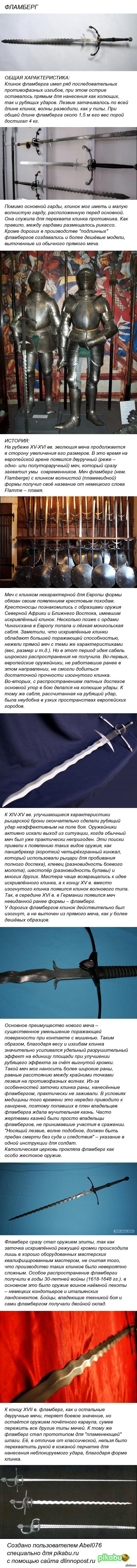 ФЛАМБЕРГ Седьмой длиннопост. Всем спасибо)))