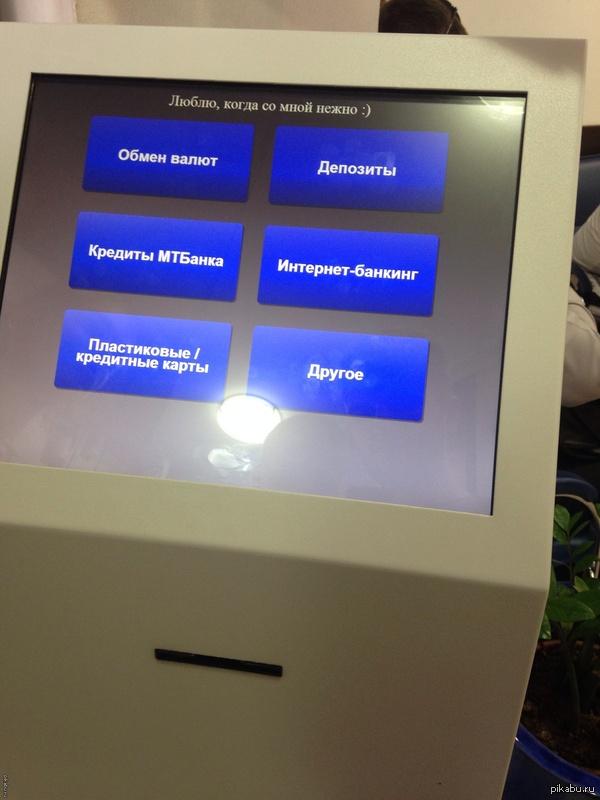 Будь нежен На днях зашел в банк и увидел этот нежный аппарат. ЗЫ Слева пикабу.ру из-за моей ошибки с загрузкой фото