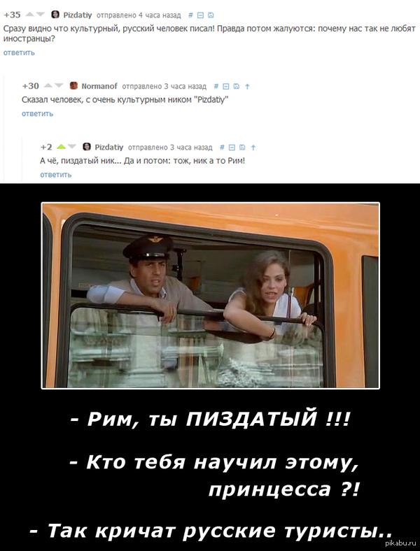 """... тож ник, а то Рим !!! Каменты взяты отсюда - <a href=""""http://pikabu.ru/story/gulyayu_ya_znachit_po_rimu_v_pare_kvartalov_ot_kolizeya_2513654"""">http://pikabu.ru/story/_2513654</a>"""