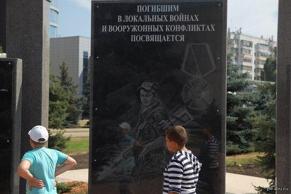 Открытие памятника в Белгороде