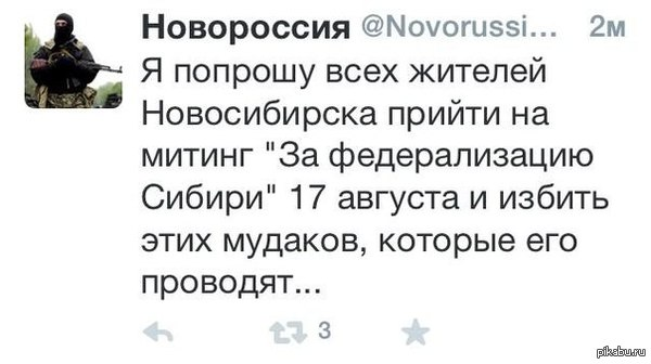 Разрыв шаблона Сторонники федерализации Украины против федерализации Сибири