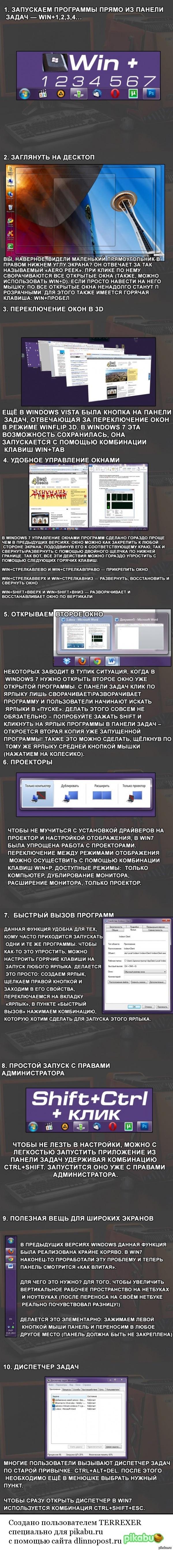 Полезные функции Windows Скомунизжено с просторов ВК