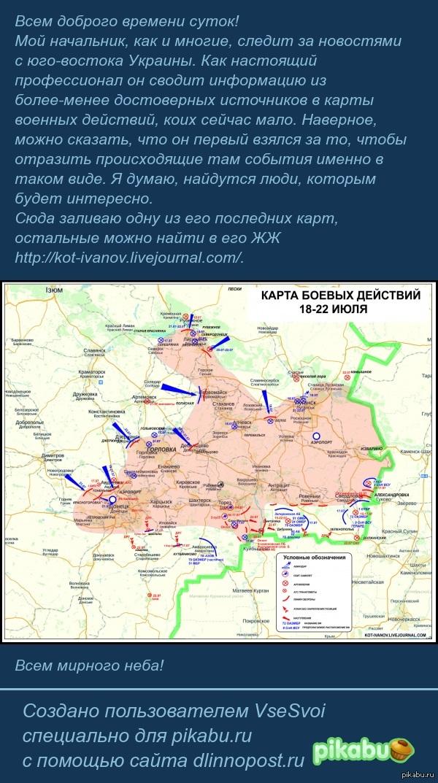 Карты о войне