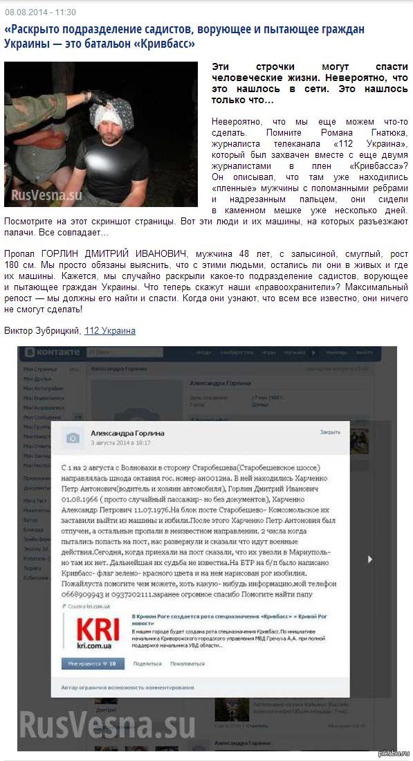 «Раскрыто подразделение садистов, ворующее и пытающее граждан Украины — это батальон «Кривбасс»