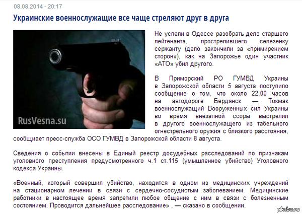 Украинские военнослужащие все чаще стреляют друг в друга Не успели в Одессе разобрать дело старшего лейтенанта, прострелившего селезенку сержанту ), как на Запорожье один участник «АТО» убил другого.