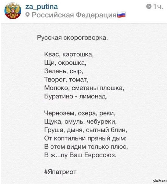 Русская скороговорка.