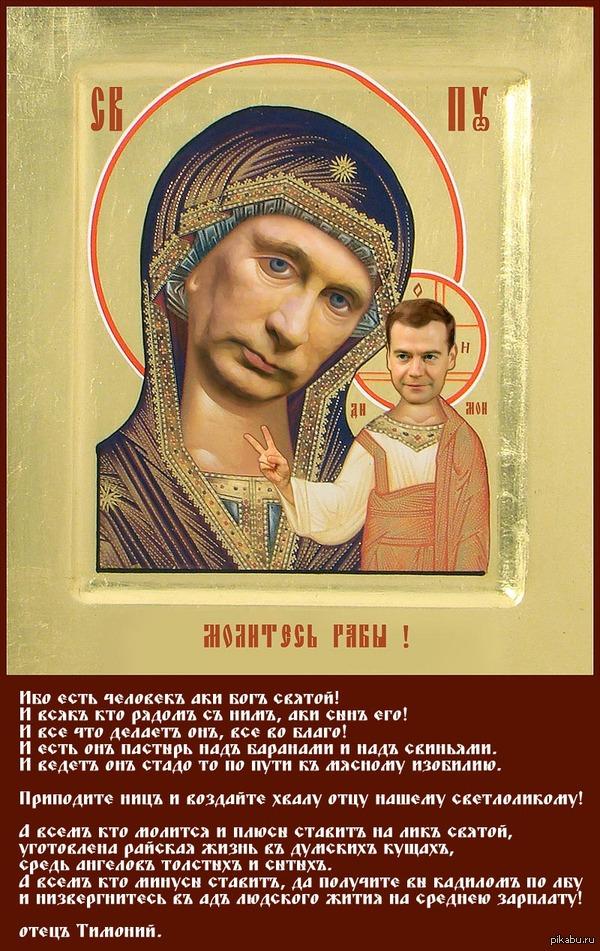 Картинки по запросу путин и медведев икона
