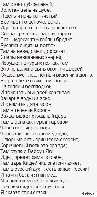 Стих У Лукоморья Дуб Зеленый С Картинками