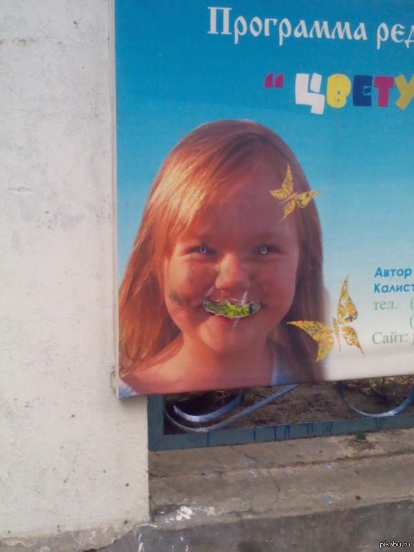На воротах детского сада или детского ада