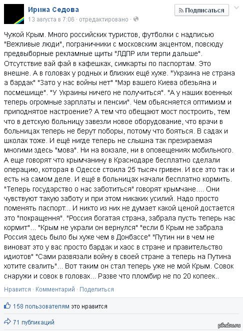 Украинскую журналистку люто корёжит от того, что в Крыму становится лучше, чем на Украине. У вас идет борьба с поборами врачей, поставляют новое оборудование в больницы и делают бесплатные операции? Вы колорады, ватники и рабы путина!