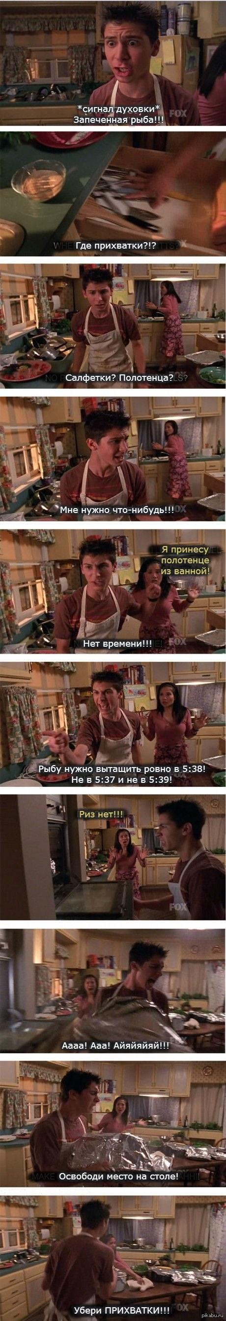"""Перфекционист на кухне Сериал """"Малкольм в центре внимания"""""""