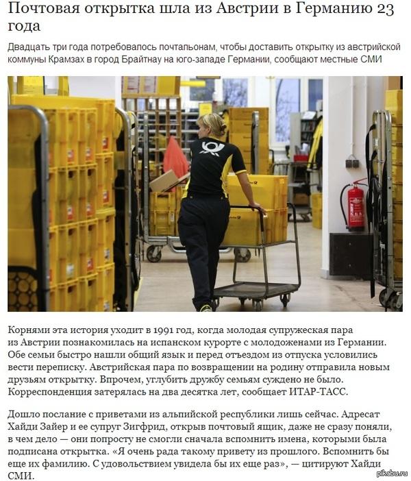 Почта России добралась до Европы Скорее всего, через несколько дней это станет очередным постом, который я хотел бы удалить.
