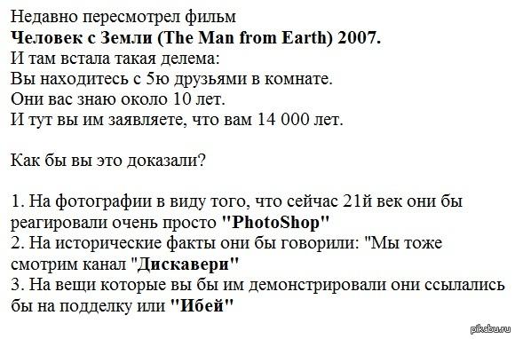 14 000 летний человек. Кому интересно могут найти этот фильм Человек с Земли (The Man from Earth) 2007