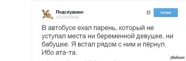 Робин Гуд - вонючка))