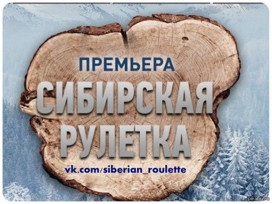 Сибирская рулетка 1 серия Еще один повод поржать над американцами. Ссылка на видео в комментах.