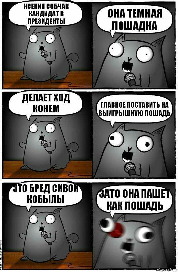 Президент 2018  V2.0 Выборы, Политика, юмор, Собчак