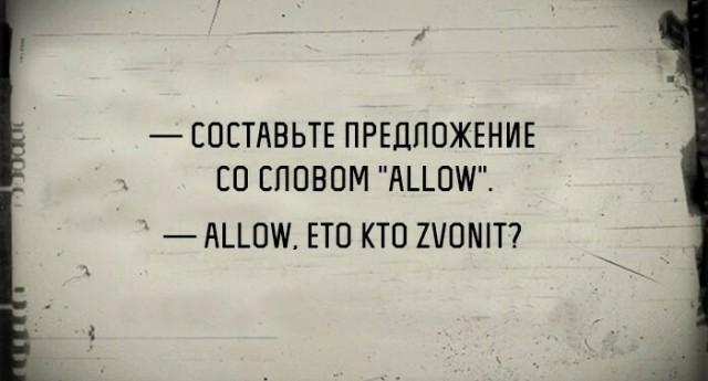 - Да,английский знаю.