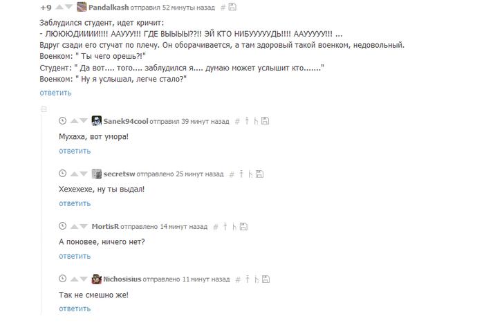 S.T.D.E.N.T. Комментарии, Сталкер
