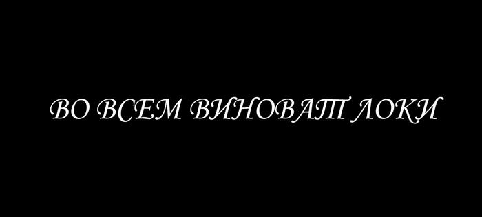 Мем о Мьёлльнире Скандинавские мемы, Скандинавская мифология, Тор, Локи, Длиннопост
