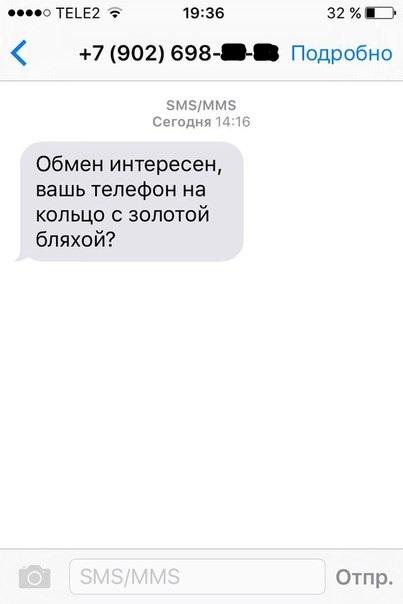 Обмен Авито, Телефон, Обмен